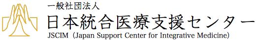 一般社団法人日本統合医療支援センター
